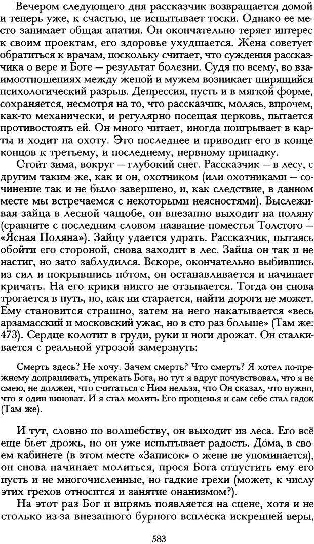 DJVU. Русская литература и психоанализ. Ранкур-Лаферьер Д. Страница 579. Читать онлайн