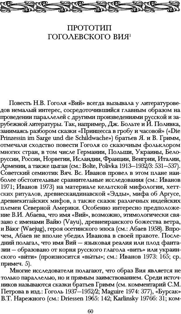 DJVU. Русская литература и психоанализ. Ранкур-Лаферьер Д. Страница 58. Читать онлайн