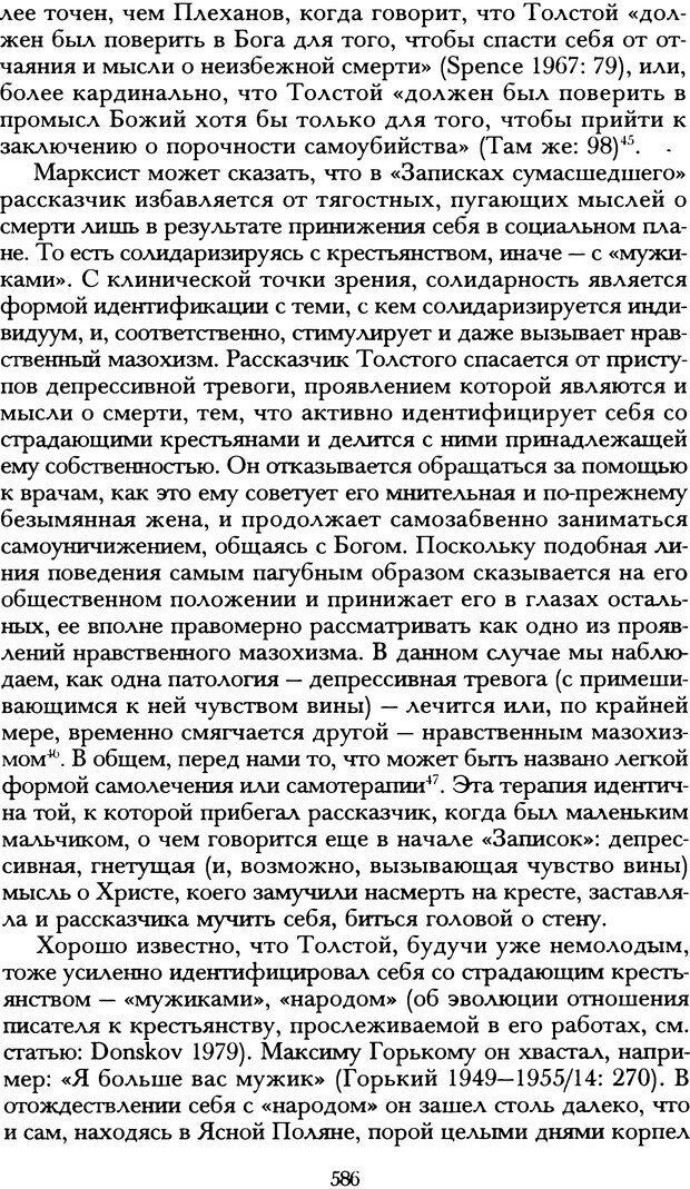 DJVU. Русская литература и психоанализ. Ранкур-Лаферьер Д. Страница 582. Читать онлайн