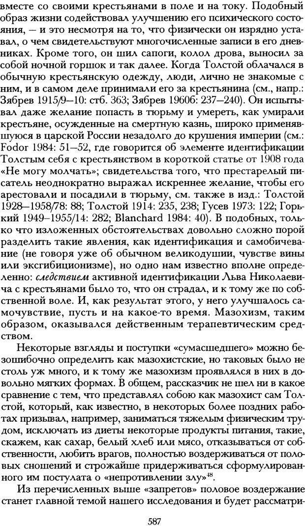 DJVU. Русская литература и психоанализ. Ранкур-Лаферьер Д. Страница 583. Читать онлайн