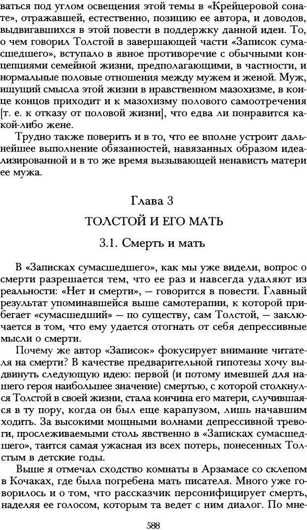 DJVU. Русская литература и психоанализ. Ранкур-Лаферьер Д. Страница 584. Читать онлайн