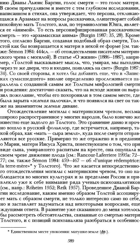 DJVU. Русская литература и психоанализ. Ранкур-Лаферьер Д. Страница 585. Читать онлайн