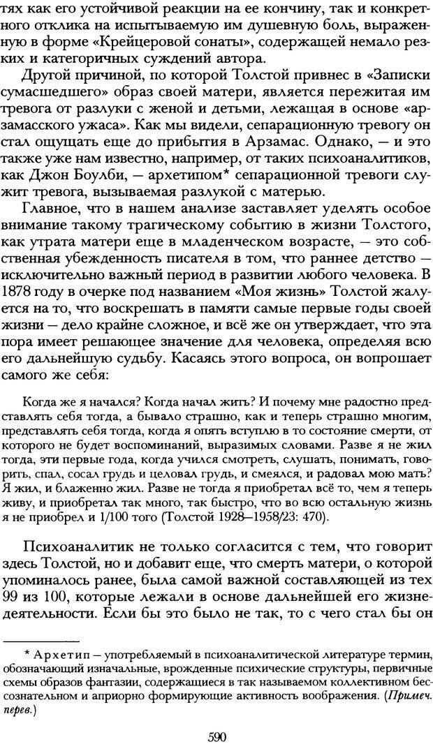 DJVU. Русская литература и психоанализ. Ранкур-Лаферьер Д. Страница 586. Читать онлайн
