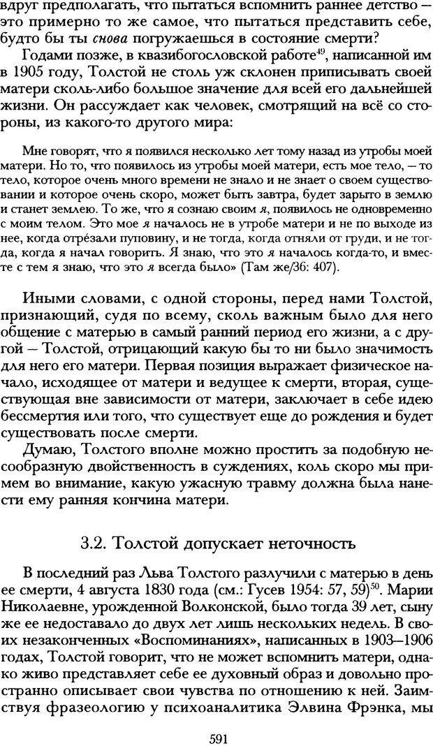 DJVU. Русская литература и психоанализ. Ранкур-Лаферьер Д. Страница 587. Читать онлайн