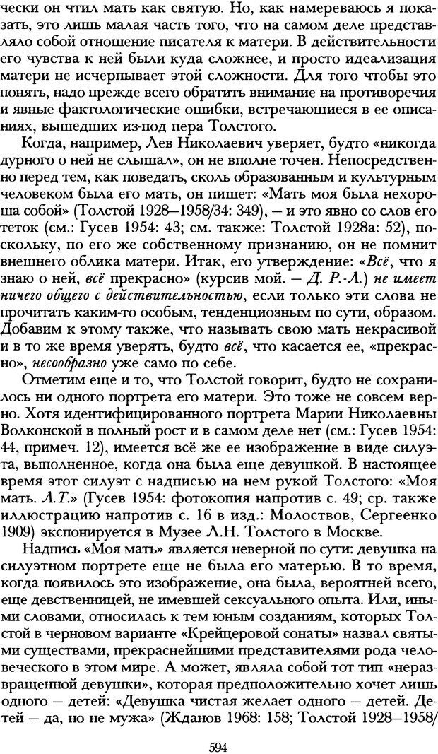 DJVU. Русская литература и психоанализ. Ранкур-Лаферьер Д. Страница 590. Читать онлайн