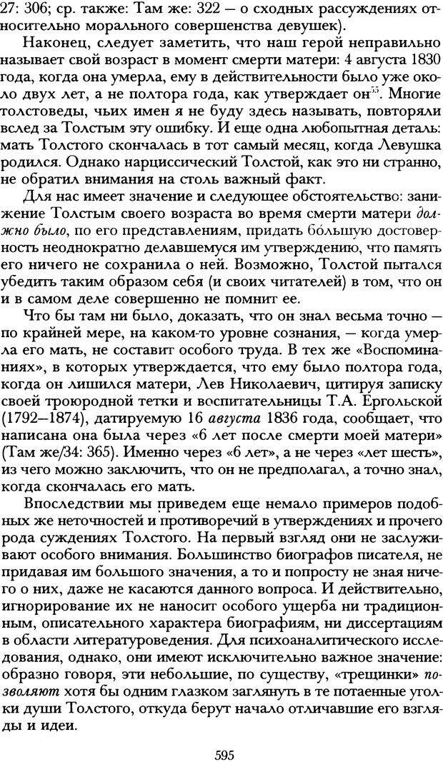 DJVU. Русская литература и психоанализ. Ранкур-Лаферьер Д. Страница 591. Читать онлайн