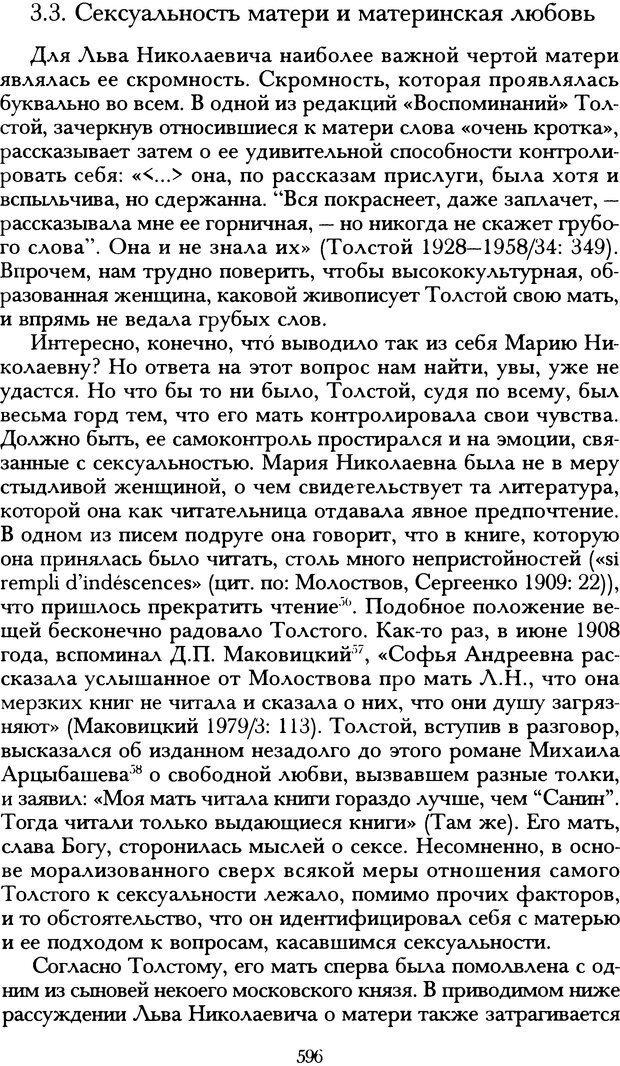 DJVU. Русская литература и психоанализ. Ранкур-Лаферьер Д. Страница 592. Читать онлайн