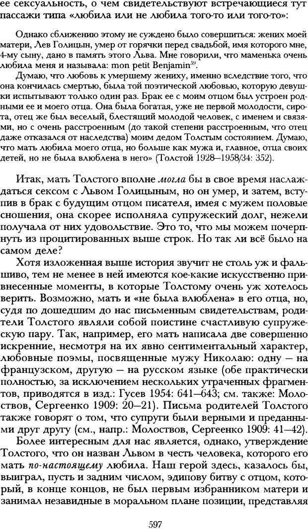 DJVU. Русская литература и психоанализ. Ранкур-Лаферьер Д. Страница 593. Читать онлайн