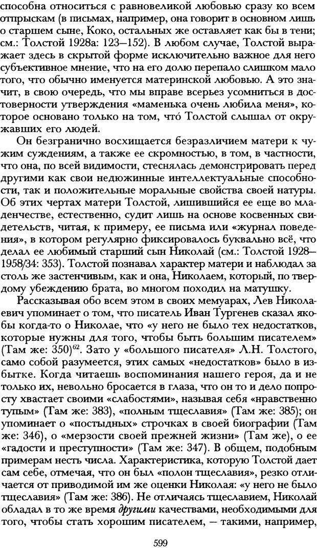 DJVU. Русская литература и психоанализ. Ранкур-Лаферьер Д. Страница 595. Читать онлайн