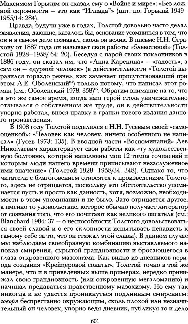 DJVU. Русская литература и психоанализ. Ранкур-Лаферьер Д. Страница 597. Читать онлайн