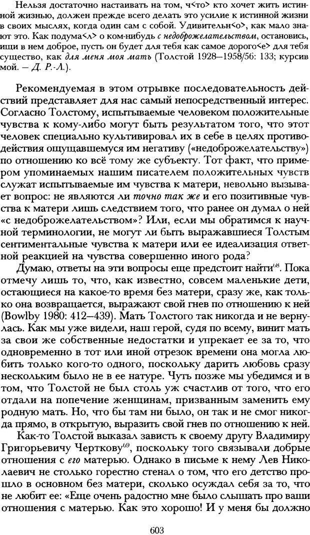 DJVU. Русская литература и психоанализ. Ранкур-Лаферьер Д. Страница 599. Читать онлайн