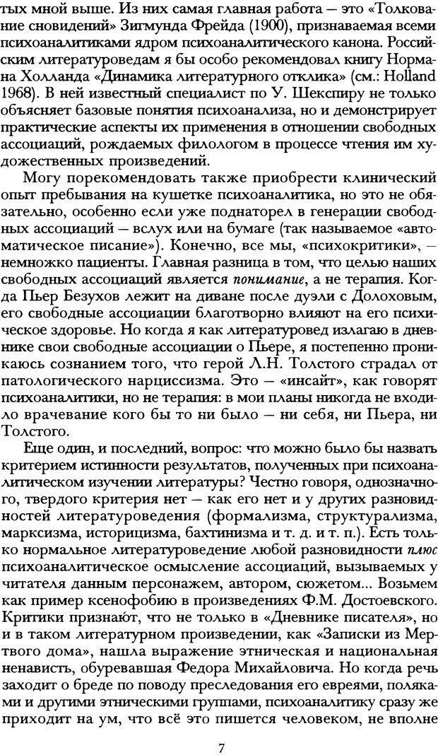 DJVU. Русская литература и психоанализ. Ранкур-Лаферьер Д. Страница 6. Читать онлайн