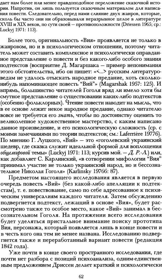 DJVU. Русская литература и психоанализ. Ранкур-Лаферьер Д. Страница 60. Читать онлайн