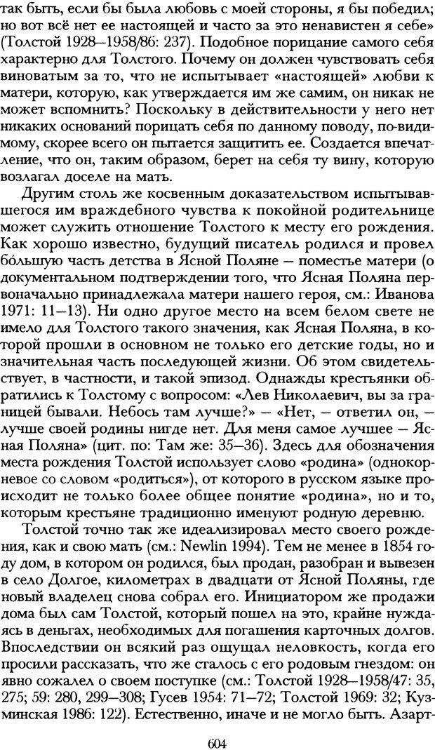 DJVU. Русская литература и психоанализ. Ранкур-Лаферьер Д. Страница 600. Читать онлайн