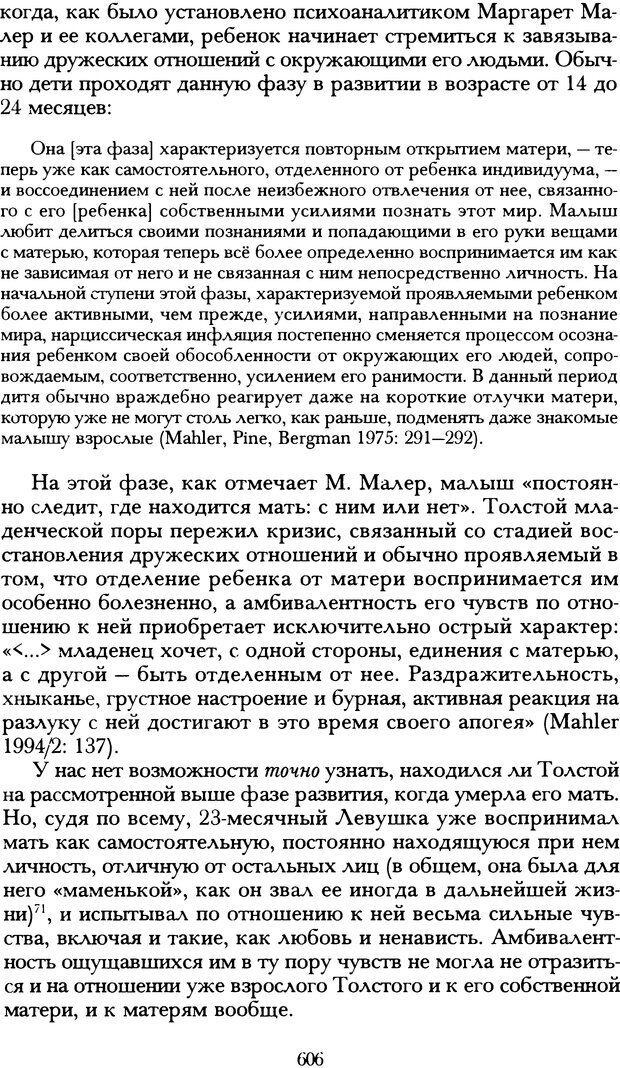 DJVU. Русская литература и психоанализ. Ранкур-Лаферьер Д. Страница 602. Читать онлайн