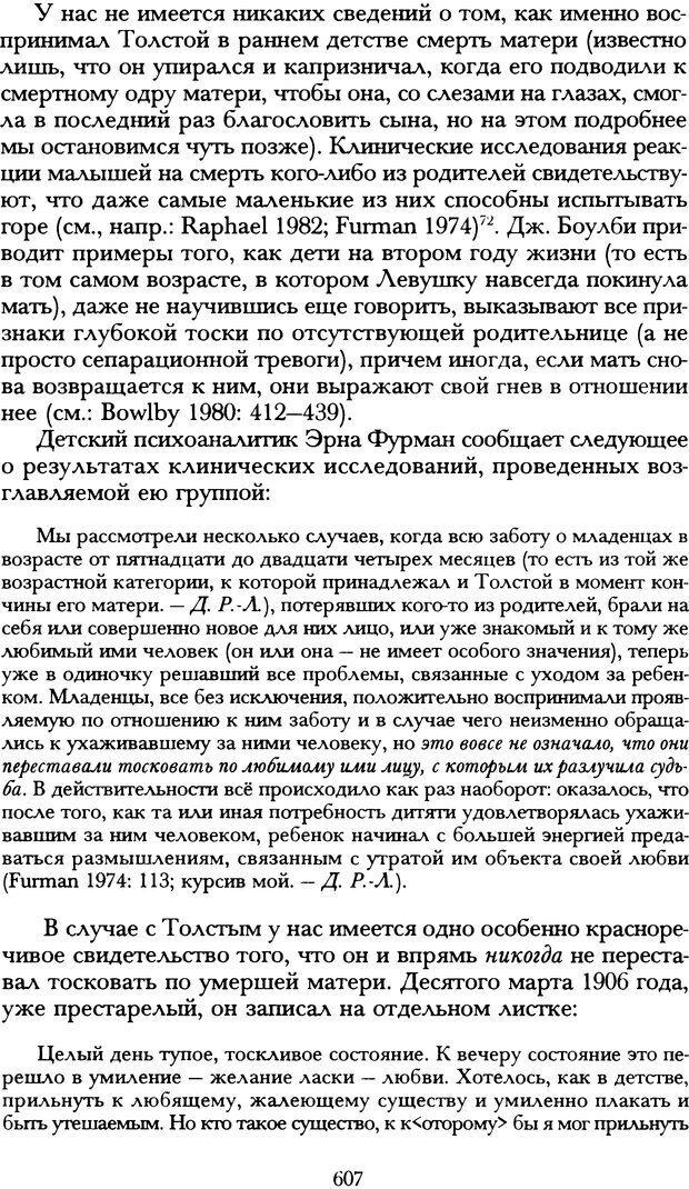 DJVU. Русская литература и психоанализ. Ранкур-Лаферьер Д. Страница 603. Читать онлайн