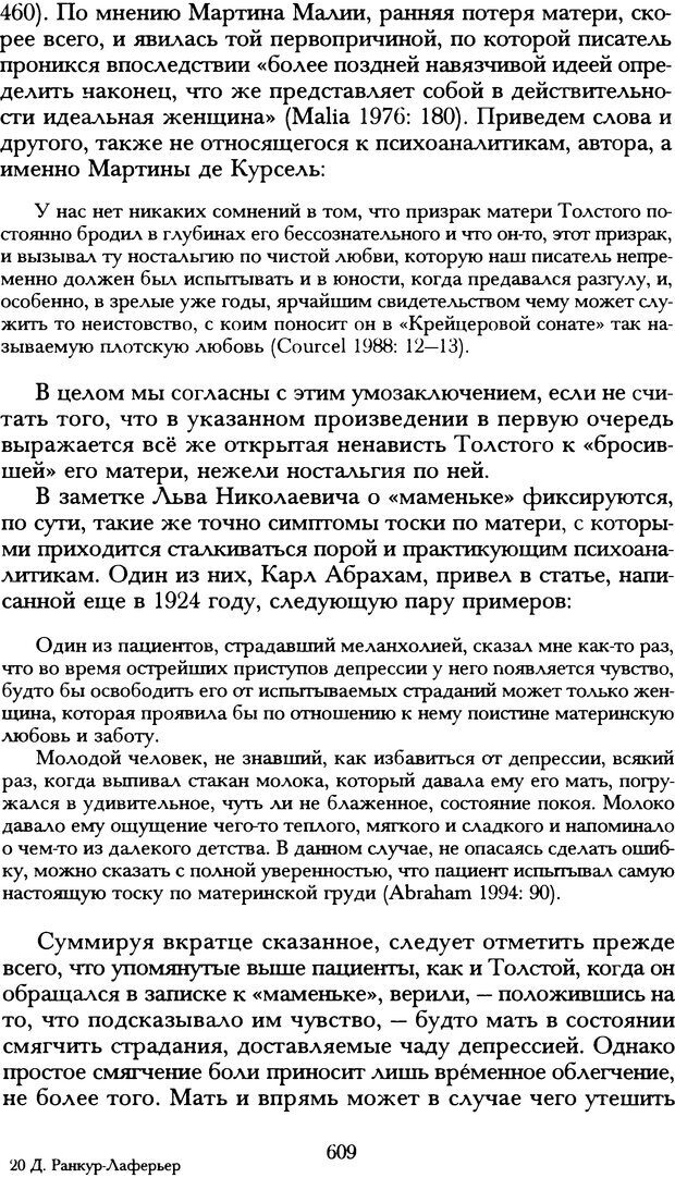 DJVU. Русская литература и психоанализ. Ранкур-Лаферьер Д. Страница 605. Читать онлайн