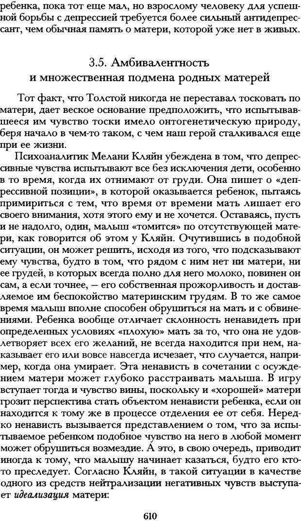 DJVU. Русская литература и психоанализ. Ранкур-Лаферьер Д. Страница 606. Читать онлайн