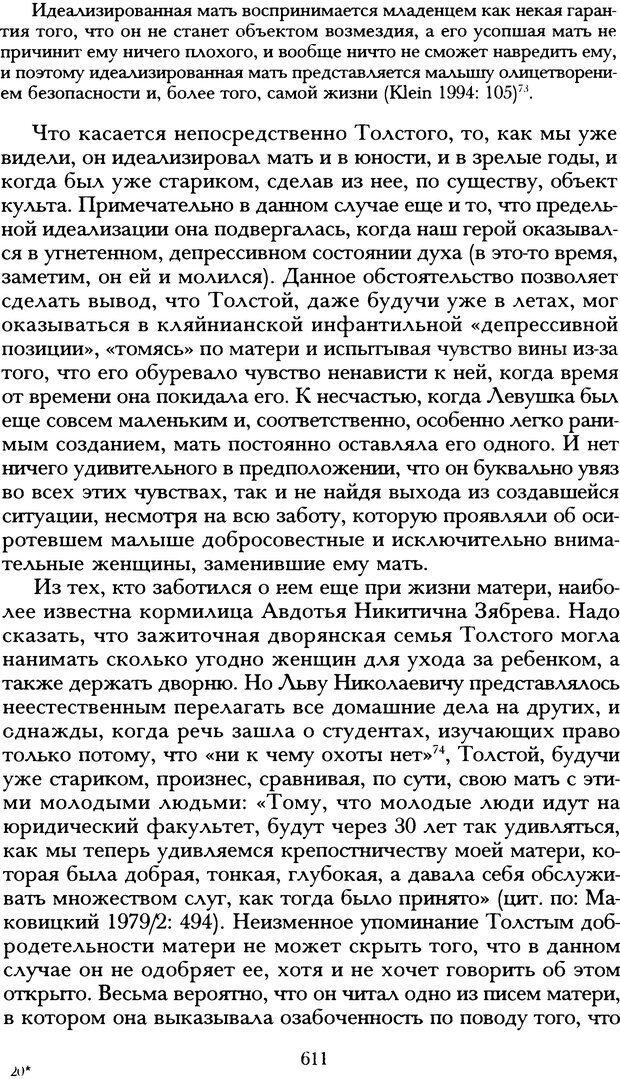 DJVU. Русская литература и психоанализ. Ранкур-Лаферьер Д. Страница 607. Читать онлайн