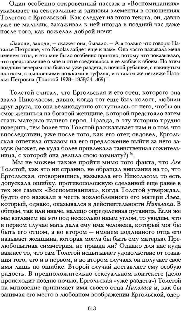 DJVU. Русская литература и психоанализ. Ранкур-Лаферьер Д. Страница 609. Читать онлайн