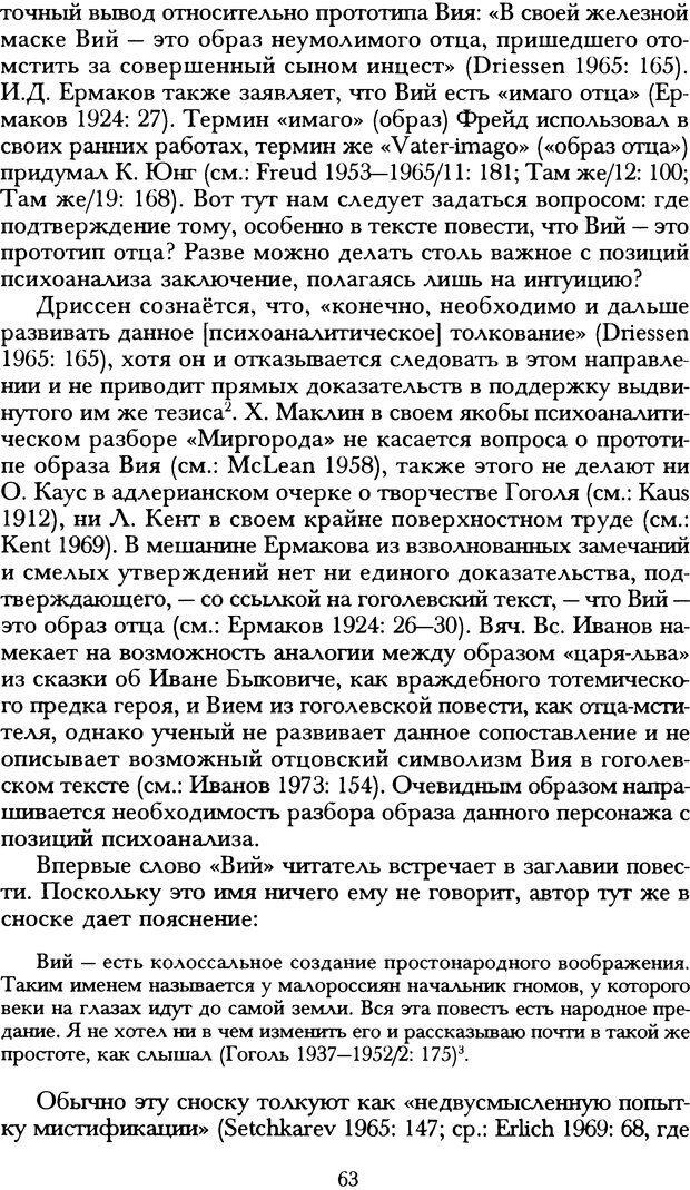 DJVU. Русская литература и психоанализ. Ранкур-Лаферьер Д. Страница 61. Читать онлайн