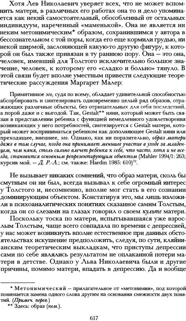 DJVU. Русская литература и психоанализ. Ранкур-Лаферьер Д. Страница 613. Читать онлайн