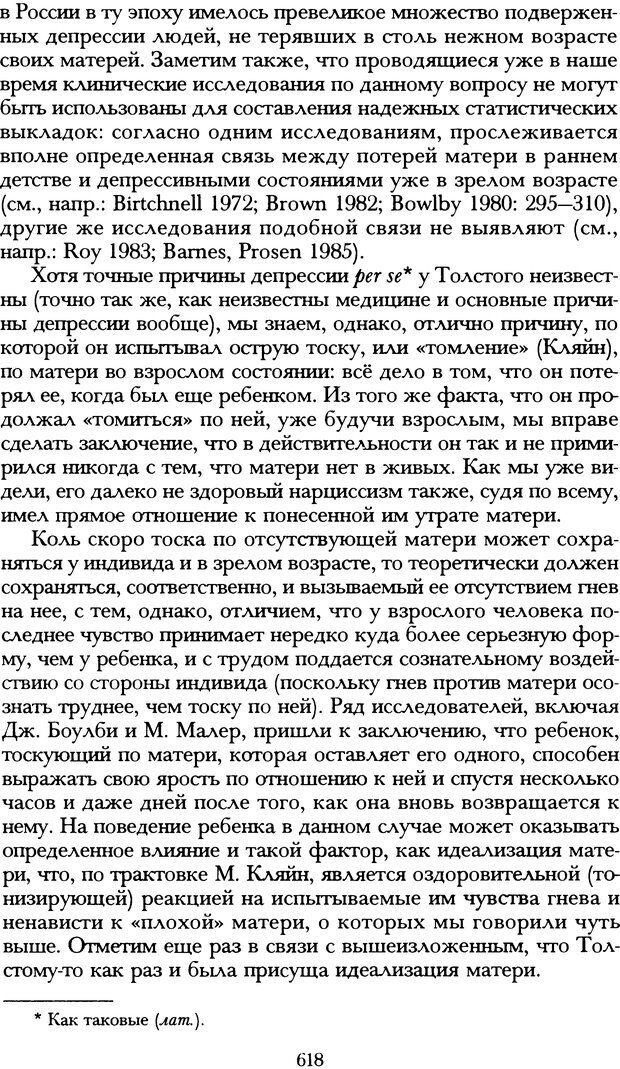 DJVU. Русская литература и психоанализ. Ранкур-Лаферьер Д. Страница 614. Читать онлайн