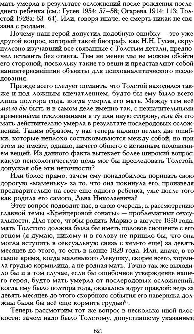DJVU. Русская литература и психоанализ. Ранкур-Лаферьер Д. Страница 617. Читать онлайн