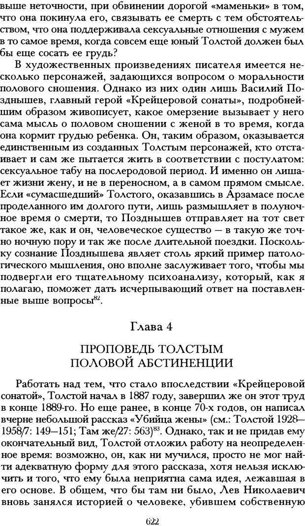 DJVU. Русская литература и психоанализ. Ранкур-Лаферьер Д. Страница 618. Читать онлайн