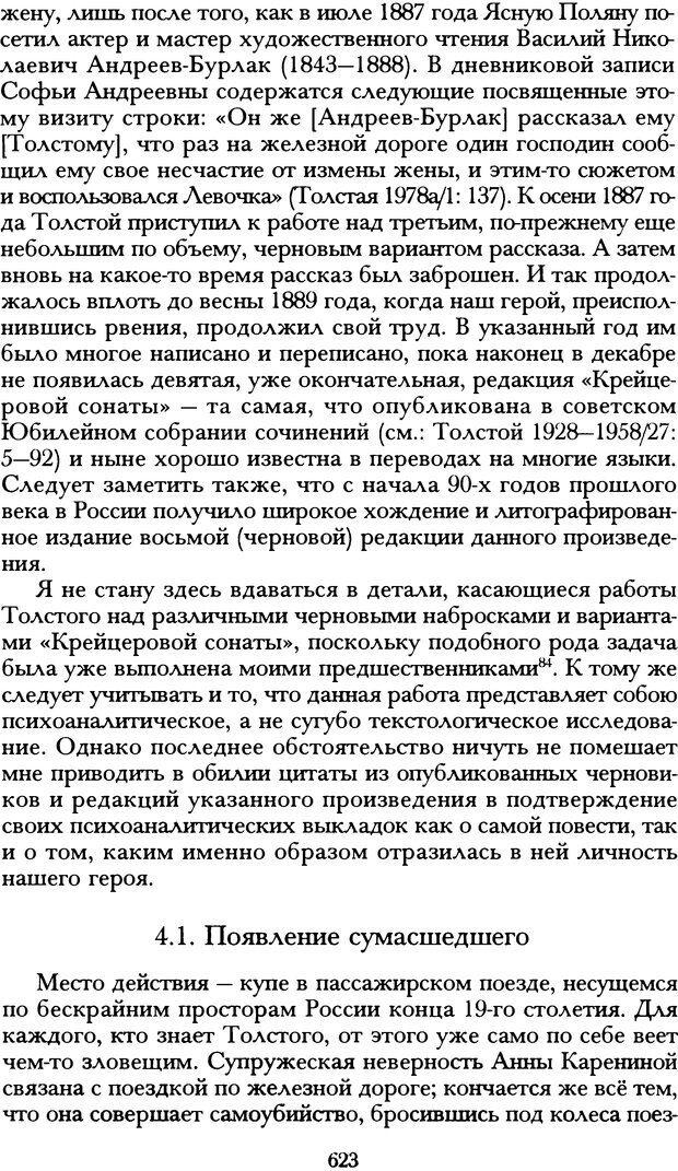 DJVU. Русская литература и психоанализ. Ранкур-Лаферьер Д. Страница 619. Читать онлайн