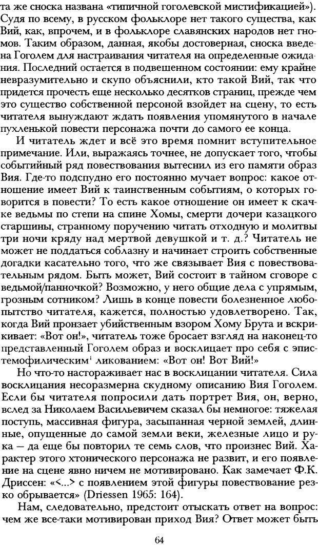 DJVU. Русская литература и психоанализ. Ранкур-Лаферьер Д. Страница 62. Читать онлайн
