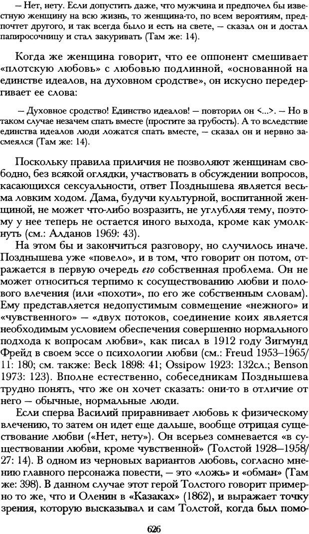 DJVU. Русская литература и психоанализ. Ранкур-Лаферьер Д. Страница 622. Читать онлайн
