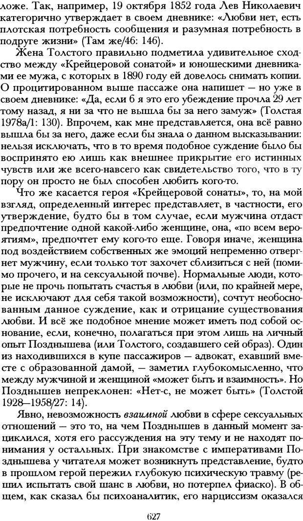 DJVU. Русская литература и психоанализ. Ранкур-Лаферьер Д. Страница 623. Читать онлайн