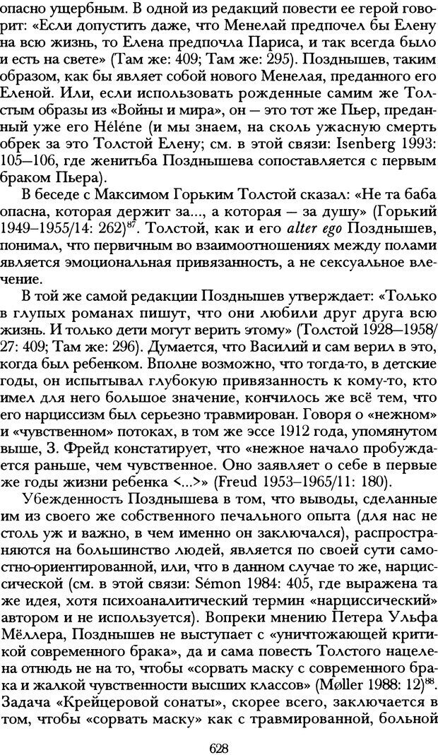 DJVU. Русская литература и психоанализ. Ранкур-Лаферьер Д. Страница 624. Читать онлайн