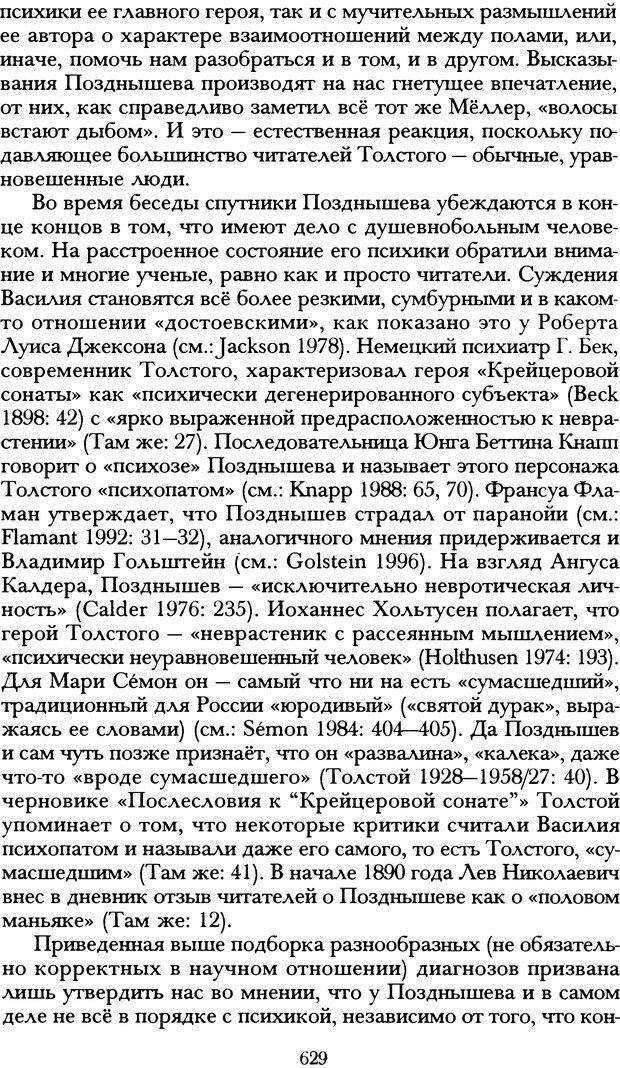 DJVU. Русская литература и психоанализ. Ранкур-Лаферьер Д. Страница 625. Читать онлайн