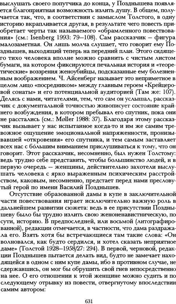 DJVU. Русская литература и психоанализ. Ранкур-Лаферьер Д. Страница 627. Читать онлайн