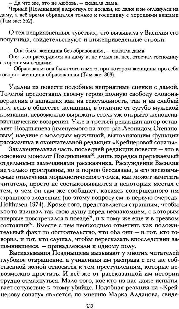 DJVU. Русская литература и психоанализ. Ранкур-Лаферьер Д. Страница 628. Читать онлайн