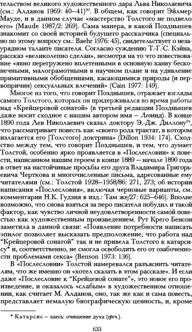 DJVU. Русская литература и психоанализ. Ранкур-Лаферьер Д. Страница 629. Читать онлайн