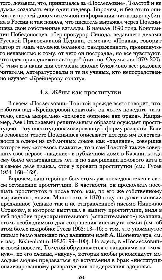 DJVU. Русская литература и психоанализ. Ранкур-Лаферьер Д. Страница 630. Читать онлайн
