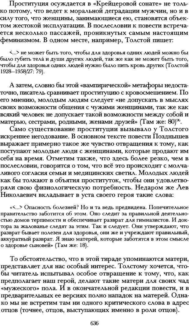 DJVU. Русская литература и психоанализ. Ранкур-Лаферьер Д. Страница 632. Читать онлайн