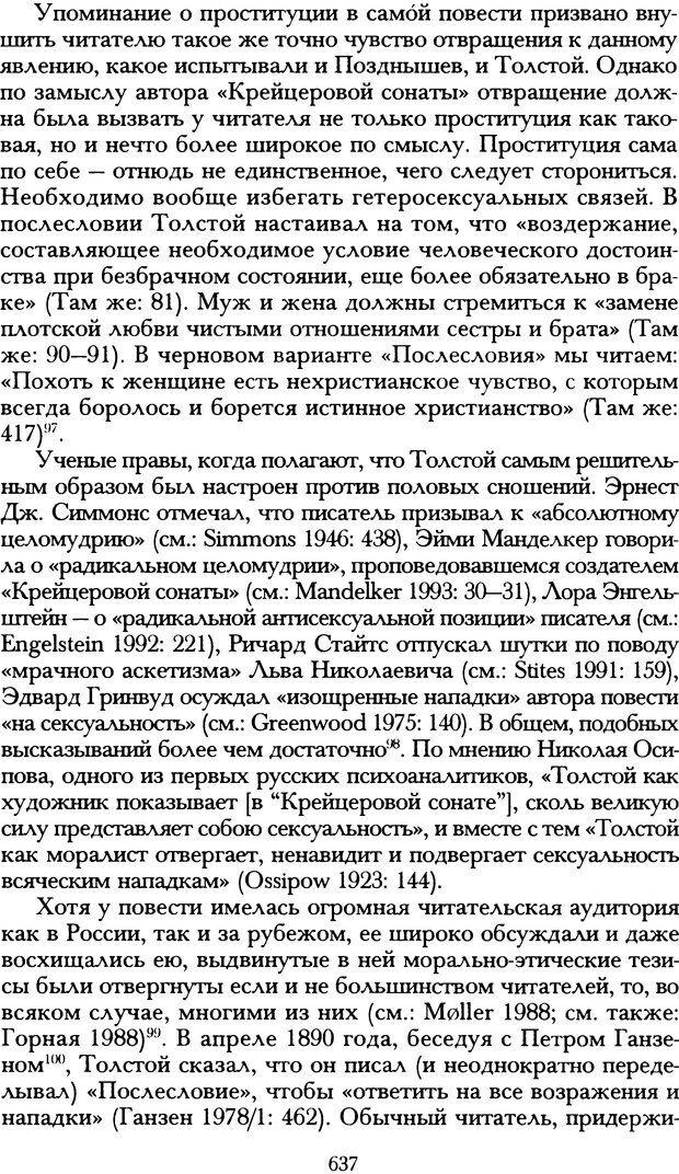 DJVU. Русская литература и психоанализ. Ранкур-Лаферьер Д. Страница 633. Читать онлайн