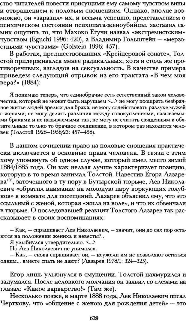 DJVU. Русская литература и психоанализ. Ранкур-Лаферьер Д. Страница 635. Читать онлайн