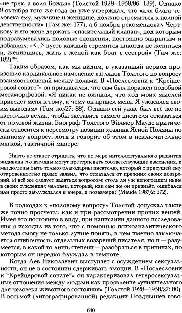 DJVU. Русская литература и психоанализ. Ранкур-Лаферьер Д. Страница 636. Читать онлайн
