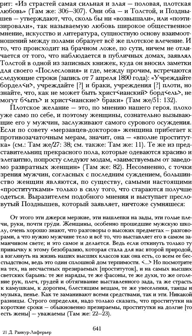 DJVU. Русская литература и психоанализ. Ранкур-Лаферьер Д. Страница 637. Читать онлайн