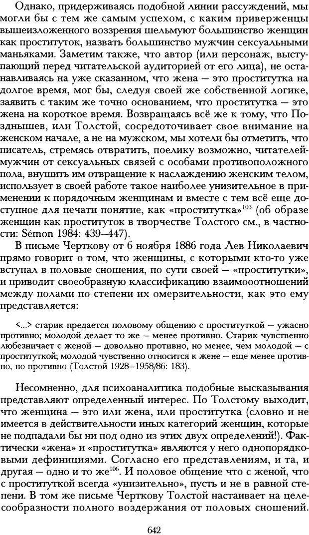 DJVU. Русская литература и психоанализ. Ранкур-Лаферьер Д. Страница 638. Читать онлайн