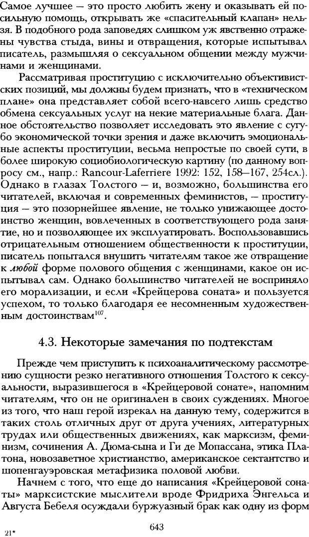 DJVU. Русская литература и психоанализ. Ранкур-Лаферьер Д. Страница 639. Читать онлайн