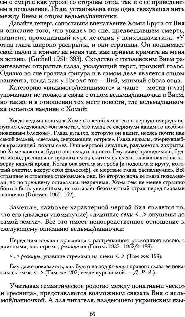 DJVU. Русская литература и психоанализ. Ранкур-Лаферьер Д. Страница 64. Читать онлайн