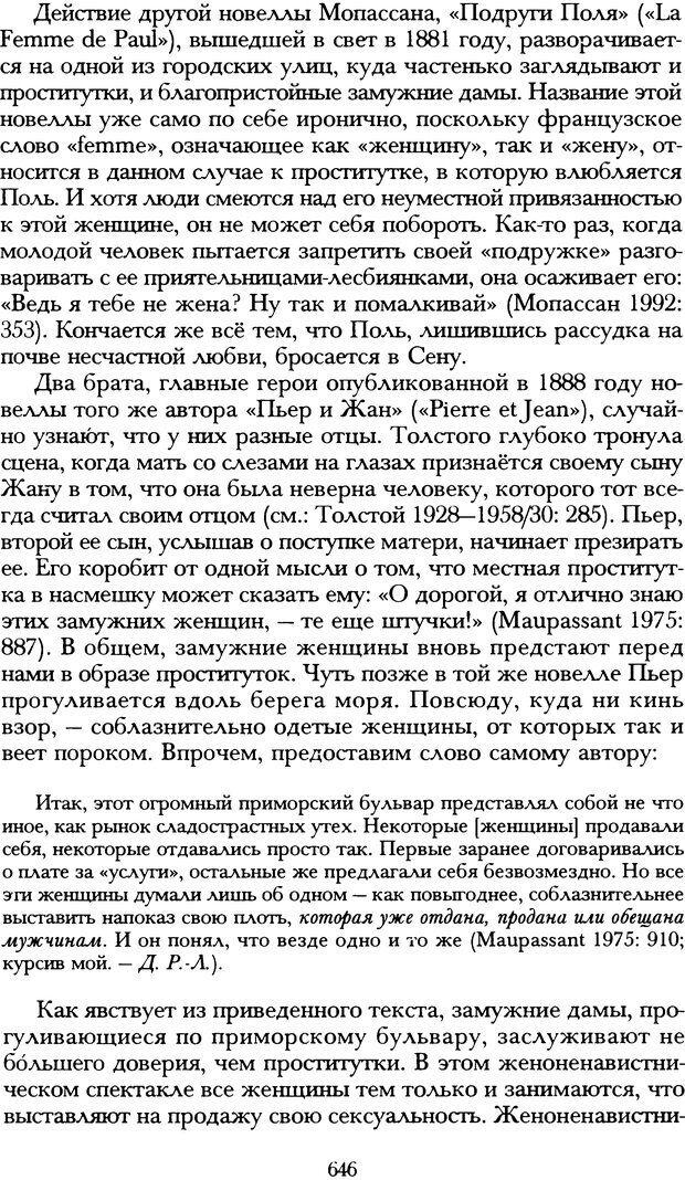 DJVU. Русская литература и психоанализ. Ранкур-Лаферьер Д. Страница 642. Читать онлайн