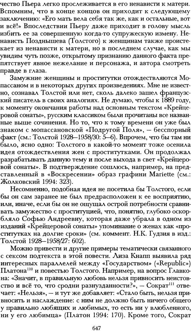 DJVU. Русская литература и психоанализ. Ранкур-Лаферьер Д. Страница 643. Читать онлайн