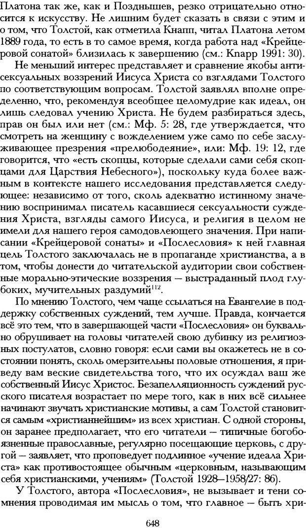 DJVU. Русская литература и психоанализ. Ранкур-Лаферьер Д. Страница 644. Читать онлайн